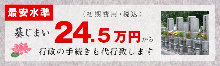 墓じまい【最安水準】 24.5万円(初期費用・税込) 行政の手続きも代行致します。