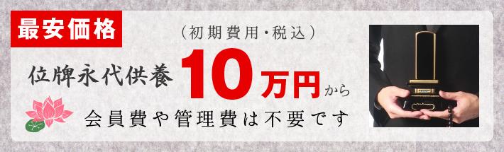 位牌永代供養【最安価格】 10万円から(初期費用・税込) 会員費や管理費は不要です。