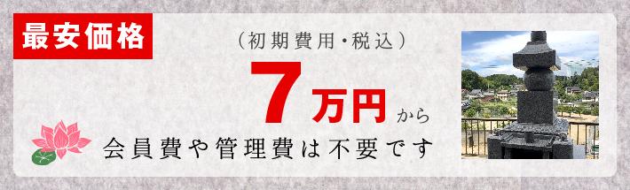 合祀墓【最安価格】 7万円から(初期費用・税込) 会員費や管理費は不要です。