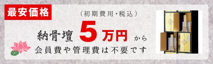納骨堂【最安価格】 5万円から(初期費用・税込) 会員費や管理費は不要です。